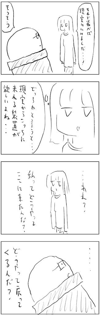 f:id:yanoyu22:20190120193231j:image