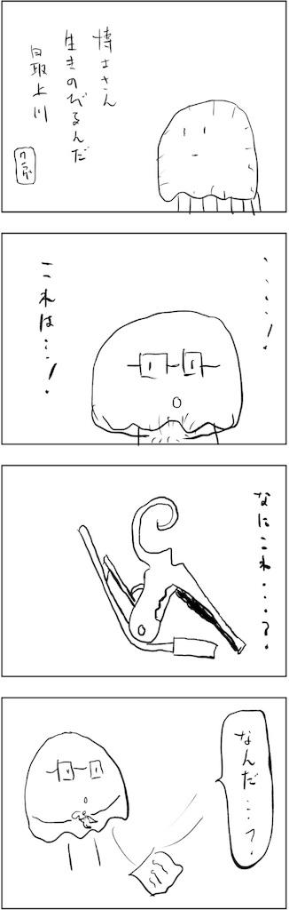 f:id:yanoyu22:20190123212926j:image