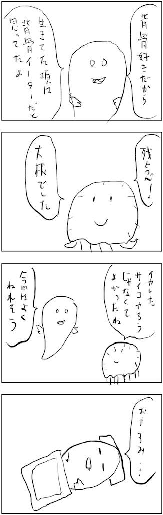 f:id:yanoyu22:20190131223041j:image