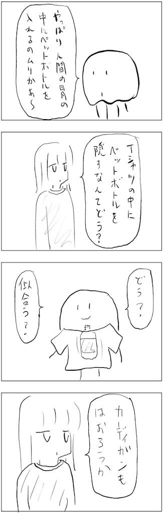f:id:yanoyu22:20190212221248j:image