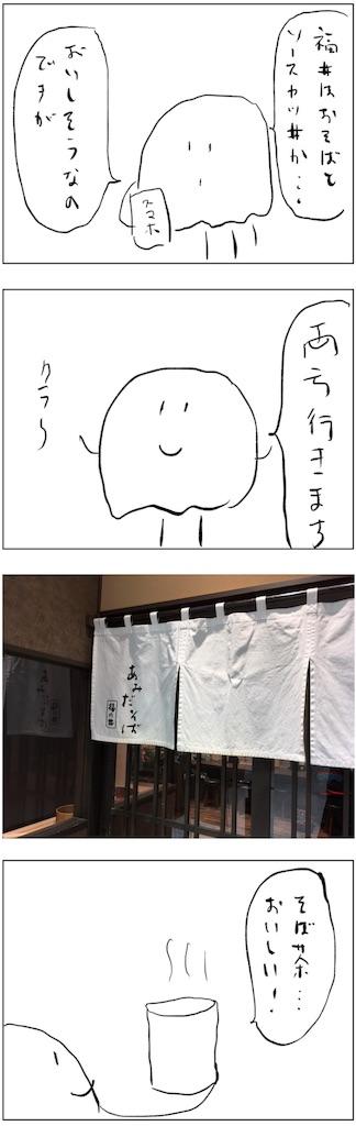 f:id:yanoyu22:20190214011127j:image