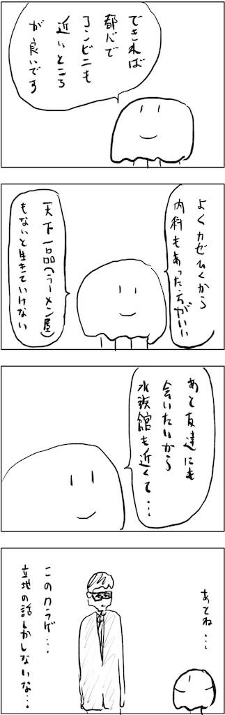 f:id:yanoyu22:20190308235333j:image