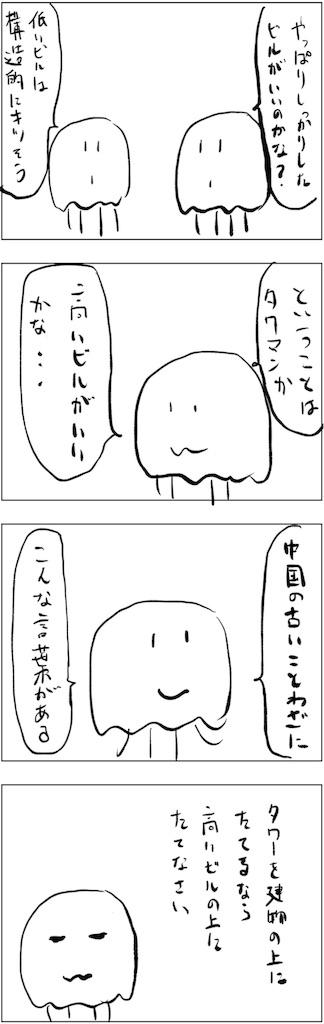 f:id:yanoyu22:20190310233117j:image