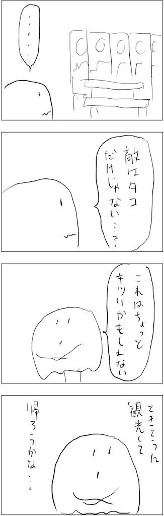 f:id:yanoyu22:20190408203536j:image