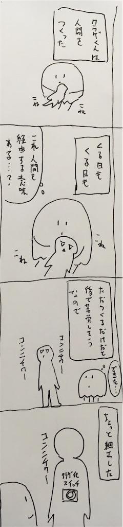 f:id:yanoyu22:20190516002417j:image