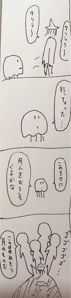 f:id:yanoyu22:20190528223705j:image