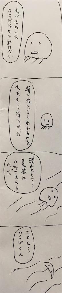 f:id:yanoyu22:20190611000142j:image
