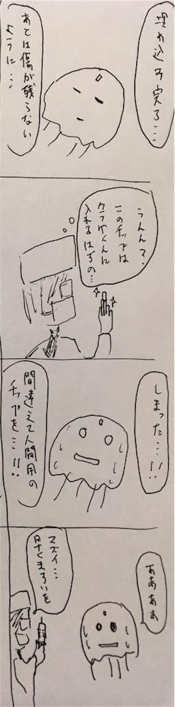 f:id:yanoyu22:20190611000926j:image