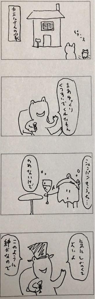 f:id:yanoyu22:20190616225853j:image