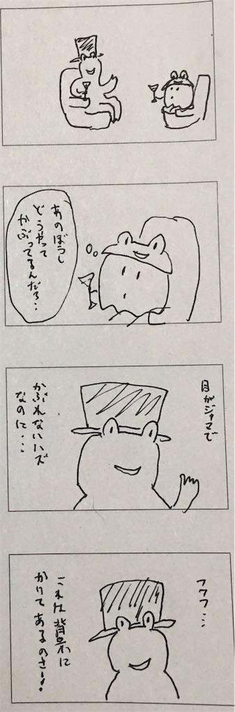 f:id:yanoyu22:20190616230020j:image