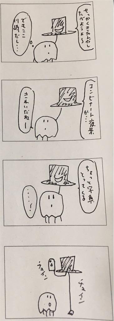 f:id:yanoyu22:20190623191632j:image