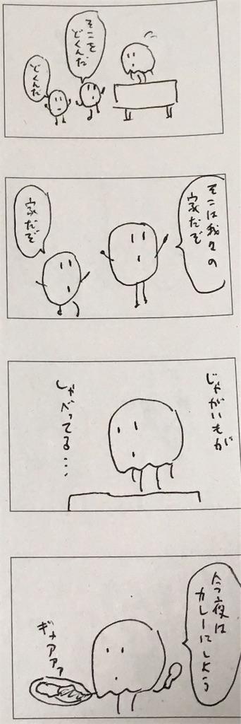 f:id:yanoyu22:20190624212521j:image