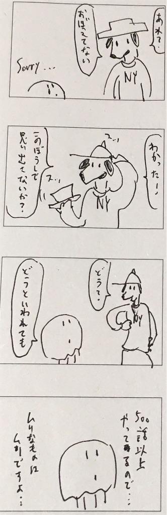 f:id:yanoyu22:20190624213455j:image