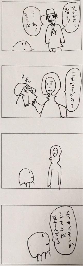 f:id:yanoyu22:20190624213726j:image