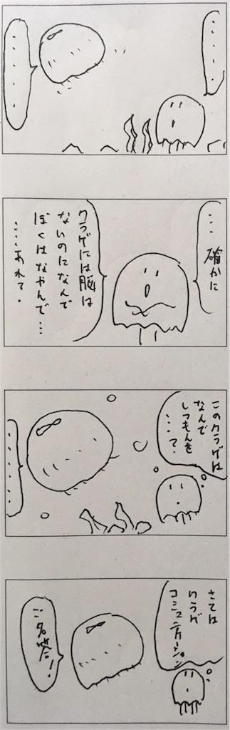f:id:yanoyu22:20190703220548j:image