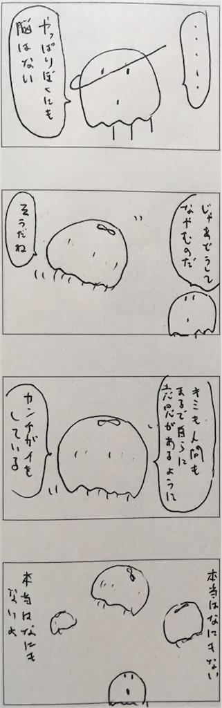 f:id:yanoyu22:20190708215059j:image