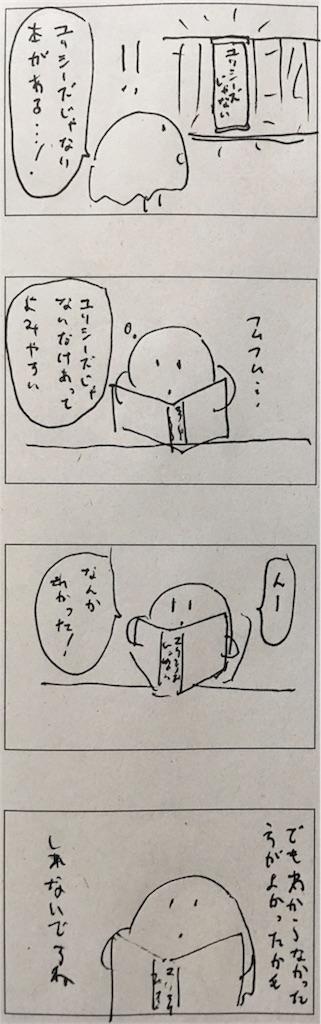 f:id:yanoyu22:20190709232909j:image