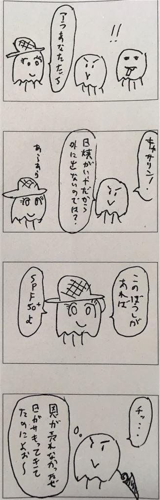 f:id:yanoyu22:20190715192539j:image