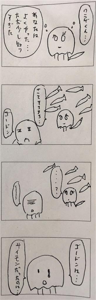 f:id:yanoyu22:20190722001002j:image