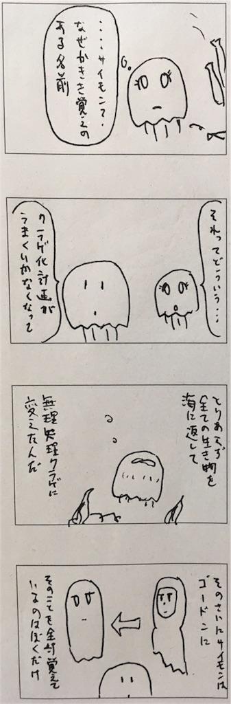 f:id:yanoyu22:20190722001306j:image