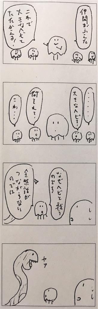 f:id:yanoyu22:20190801232833j:image