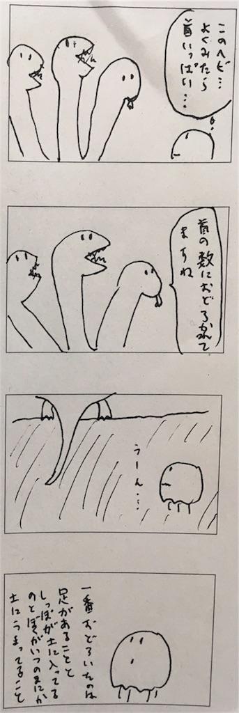 f:id:yanoyu22:20190804191935j:image