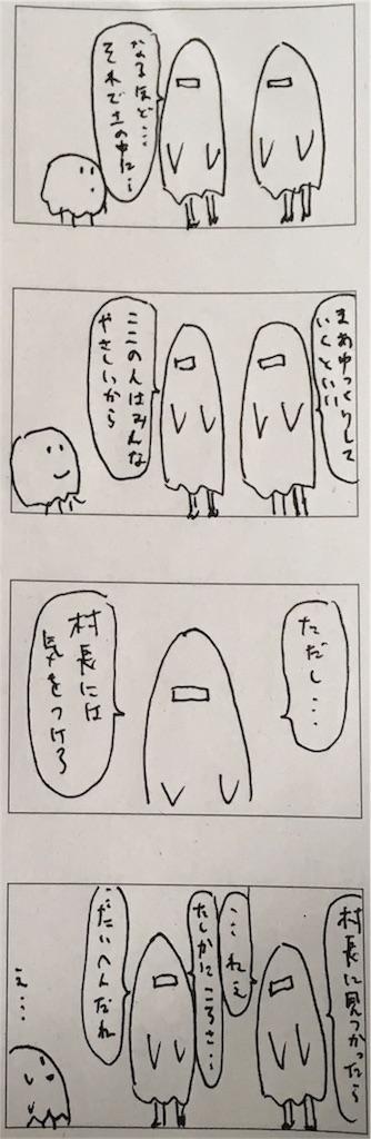 f:id:yanoyu22:20190804201703j:image