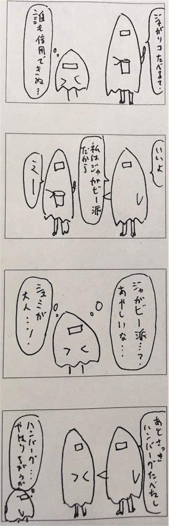 f:id:yanoyu22:20190804230601j:image