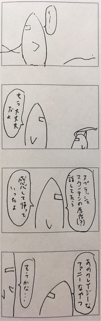 f:id:yanoyu22:20190805234116j:image
