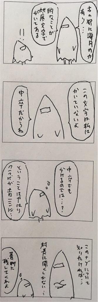 f:id:yanoyu22:20190825220138j:image