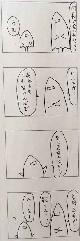 f:id:yanoyu22:20190826225557j:image