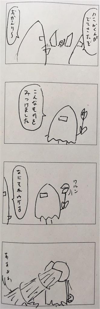 f:id:yanoyu22:20190902212608j:image