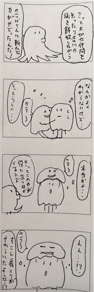 f:id:yanoyu22:20190910204900j:image