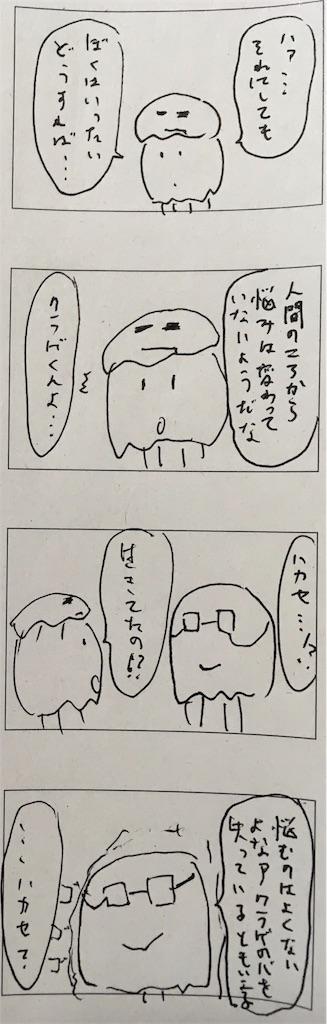 f:id:yanoyu22:20190911211212j:image