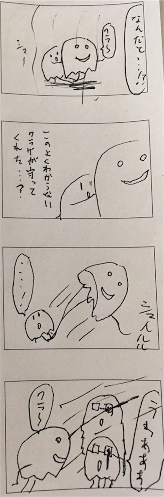 f:id:yanoyu22:20190911213141j:image