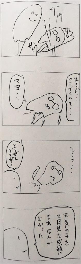 f:id:yanoyu22:20190918194312j:image