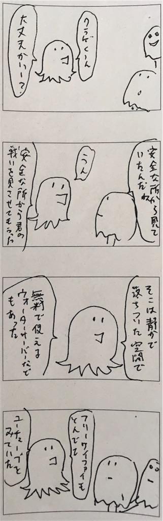 f:id:yanoyu22:20190918195057j:image