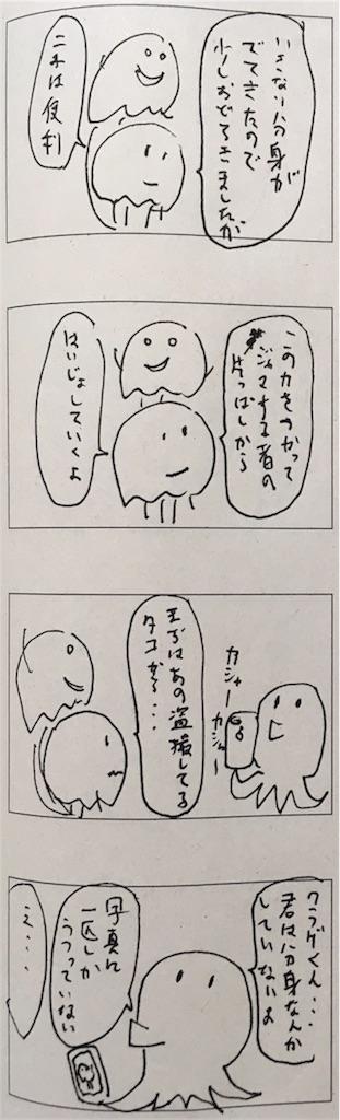 f:id:yanoyu22:20190918221207j:image