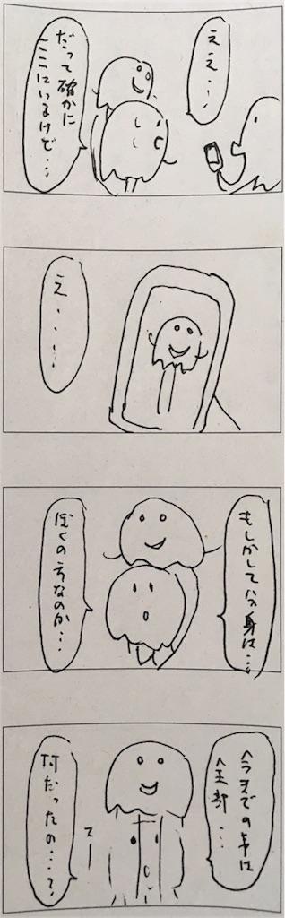 f:id:yanoyu22:20190918221944j:image