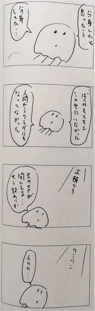 f:id:yanoyu22:20190918222611j:image
