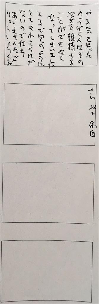 f:id:yanoyu22:20190918223328j:image