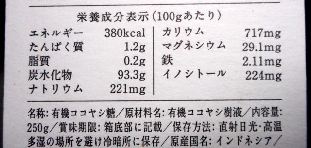 ココナッツシュガーにはイノシトールが豊富