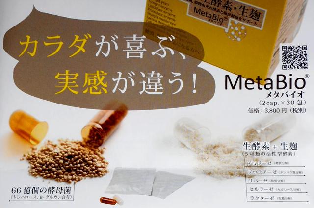 メタバイオで糖質制限