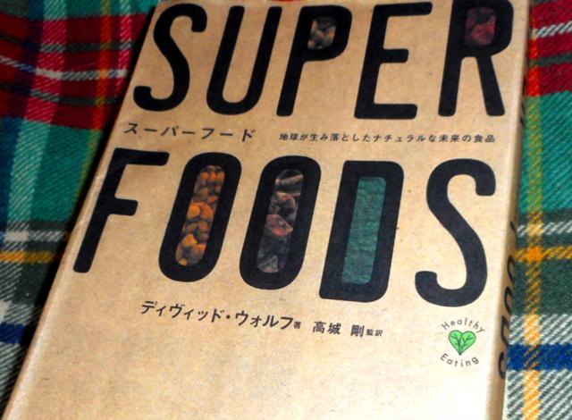 スーパーフード