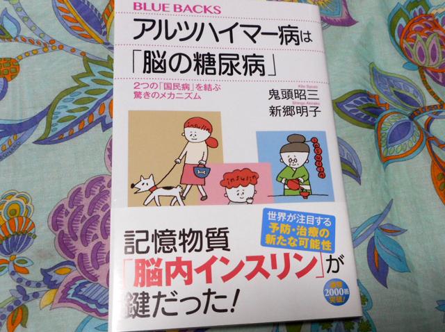 鬼頭昭三・新郷明子『アルツハイマー病は「脳の糖尿病」』