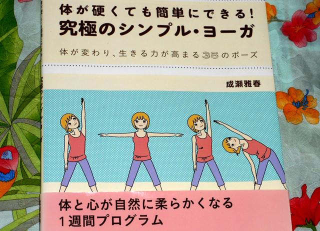 体が硬くても簡単にできる! 究極のシンプル・ヨーガ