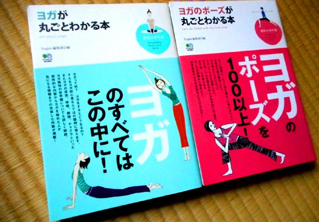 ヨガの基本を知るための本2冊