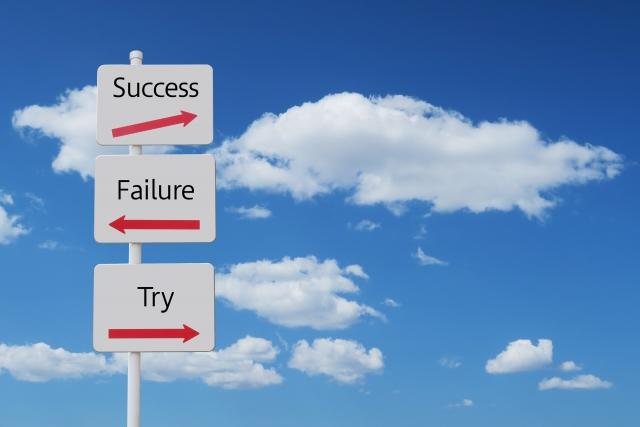 「失敗して良かった」と思えれば「失敗は成功のもと」