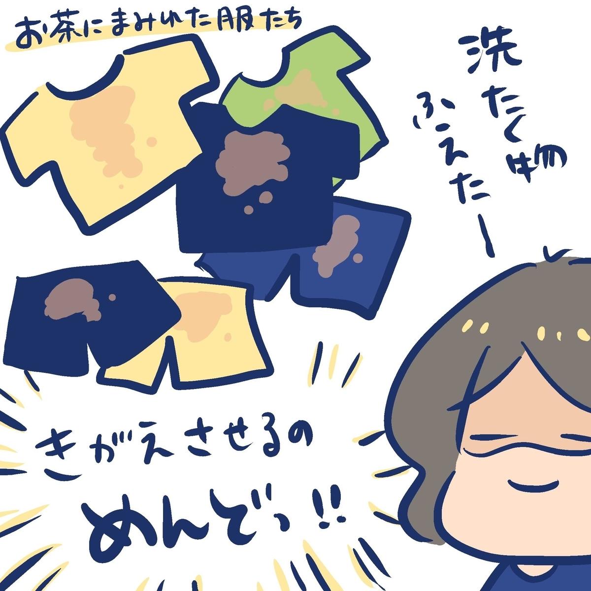 f:id:yantyakiroku:20190922131550j:plain