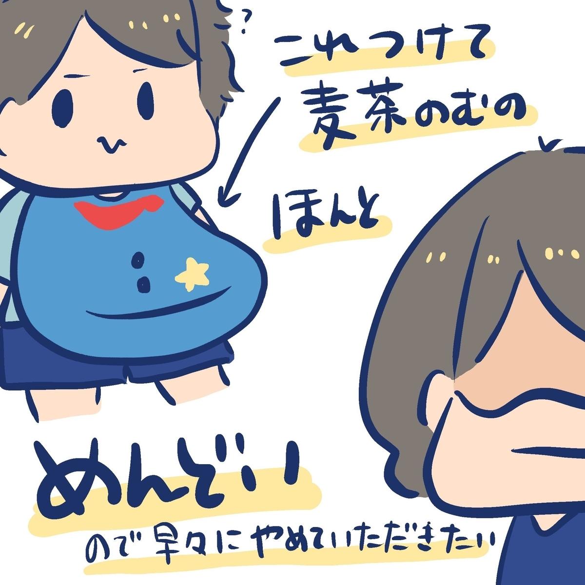 f:id:yantyakiroku:20190922132849j:plain